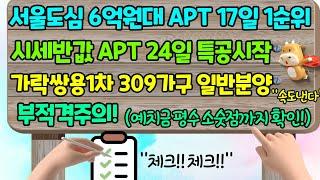 서울도심 6억원대 아파트 17일 1순위, 시세반값 아파…