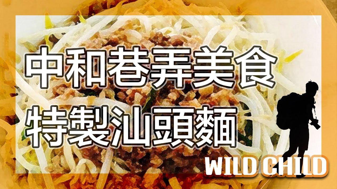 【 台北之旅-美食台北】隱藏美食|中永和巷弄美食|美食推薦VLOG#16|美食GO了沒|台北|Taipei cuisine|野孩子TV