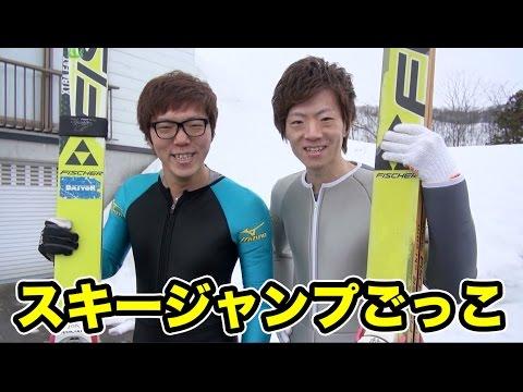 ヒカキン\u0026セイキンでスキージャンプごっこ!