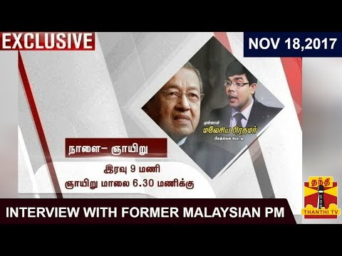 (18/11/2017) Exclusive Interview with Former Malaysian Prime Minister Mahathir Bin Mohamad | Promo