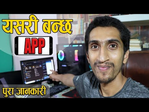 How Software is Made? App Development Complete Process In Nepali