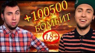 Макс + 100500 - Бомбит!!!