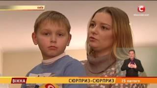 Сюрприз-сюрприз - Вікна-новини - 23.02.2017