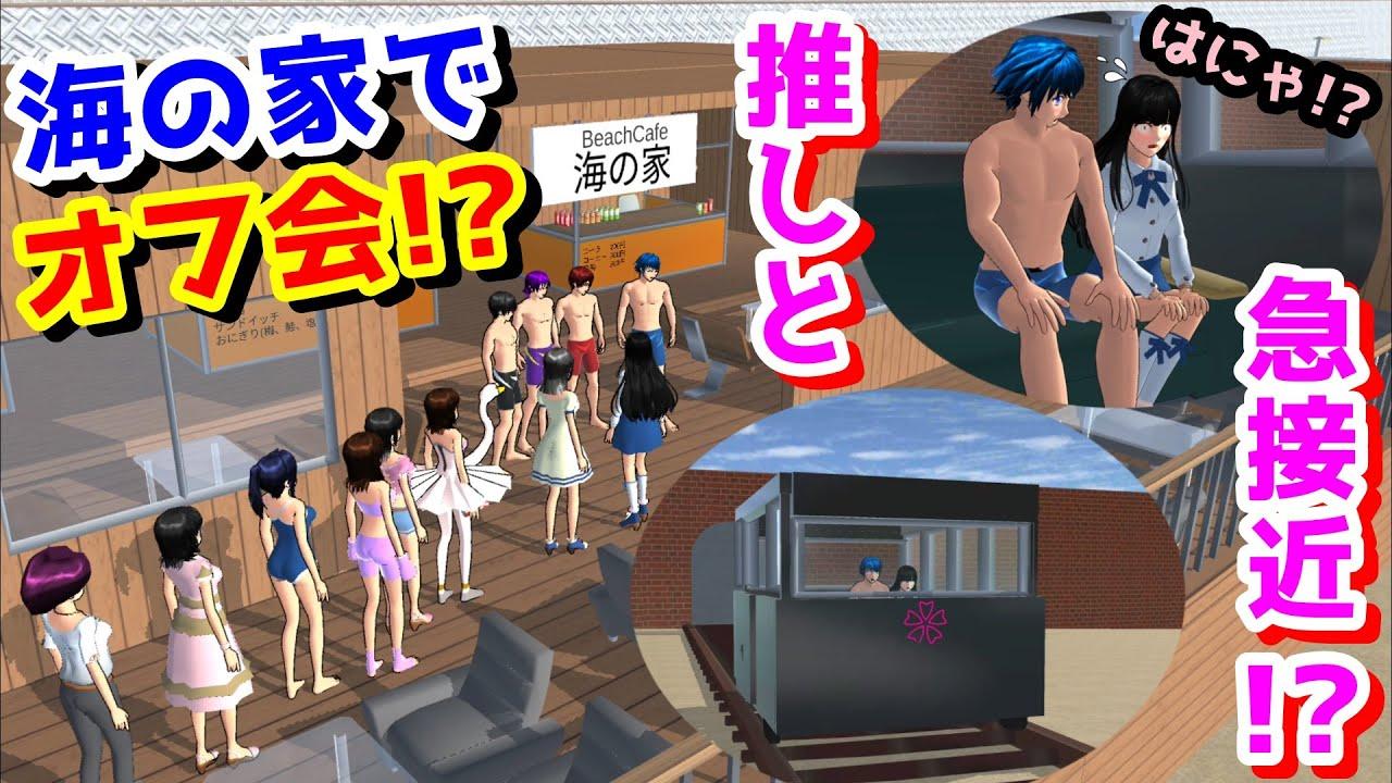 第554話「海の家でオフ会!?」Off party at the seaside house !?【サクラスクールシミュレーター】【sakura school simulator】