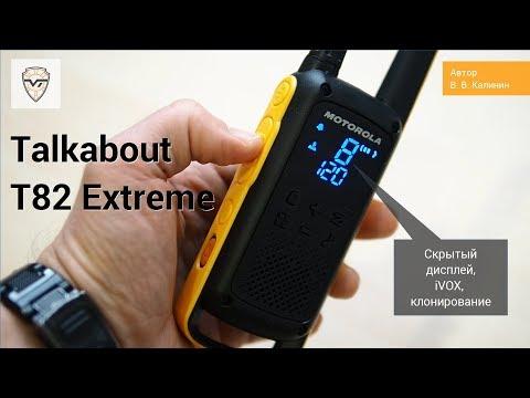 Радиостанции Motorola Talkabout  T82 Extreme - модель 2018 года