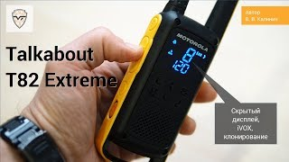 PMR радиостанции Motorola Talkabout T82 Extreme со скрытым дисплеем