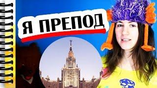 МОЯ РАБОТА В МГУ // Алчность Знаний