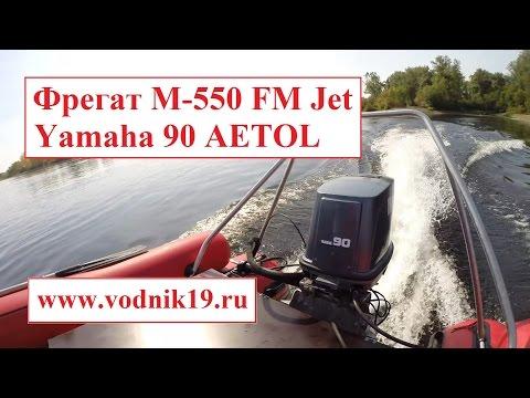 моторная лодка фрегат jet тоннель