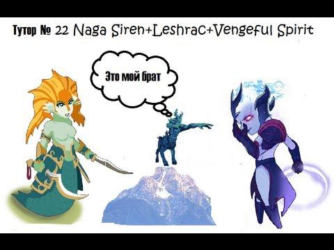 видео: (dota2) Тутор на связку naga siren+leshrac+vengeful spirit