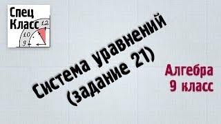 1 минута на задание 21 из ГИА по математике - bezbotvy