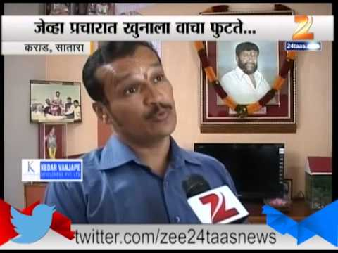 Karad Satara Murder Case Used For campaign Against Congress