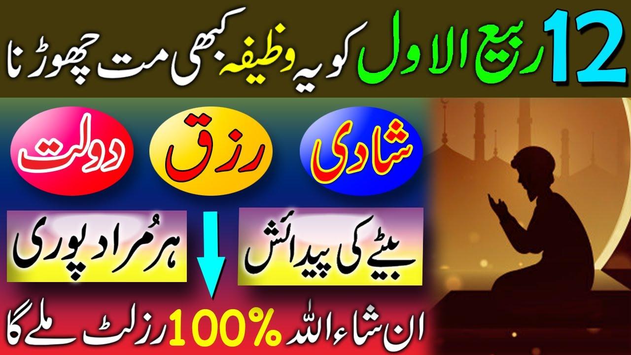 12 Rabi UL Awal Ka 100% Wazifa | Shadi Rizq Dolat | Beta Paida Hoga | Har Murad Puri