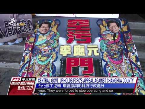 CENTRAL GOVT. UPHOLDS FCFC'S APPEAL AGAINST CHANGHUA COUNTY 20170311 公視晨間新聞