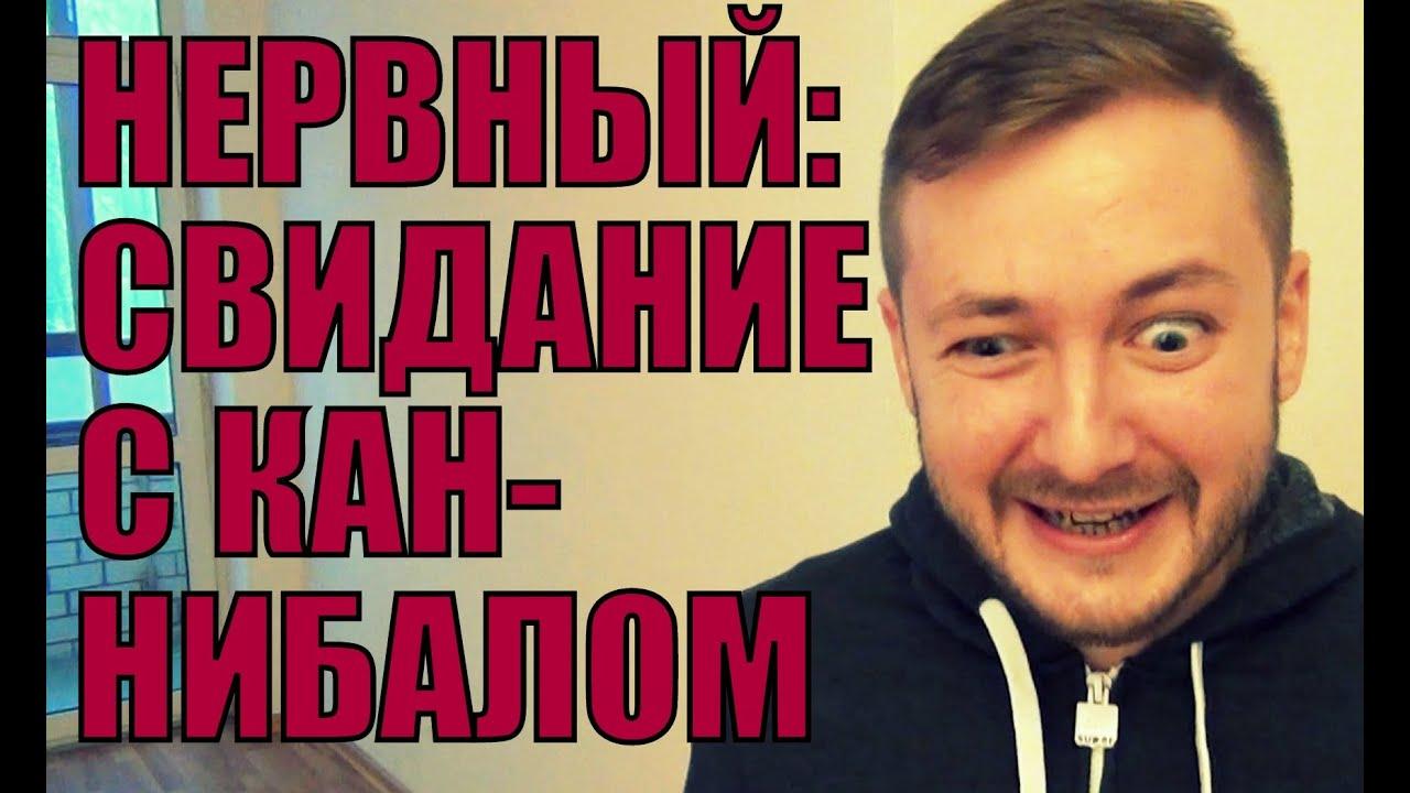НЕРВНЫЙ - СВИДАНИЕ С КАННИБАЛОМ (18+)