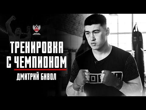 Тренировка с чемпионом: Дмитрий Бивол