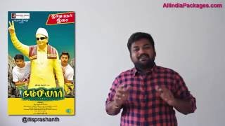 Nambiyaar review and a message to Kabali Fans !