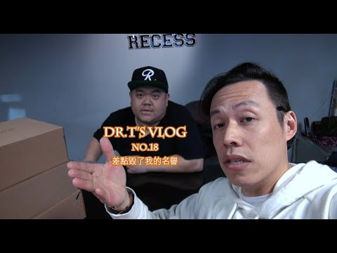 Dr.T's Vlog / No. 18 - 差點毀了我的名譽 Almost Ruin My Reputation