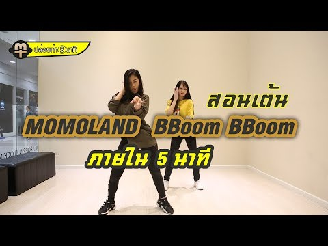 สอนเต้น MOMOLAND (모모랜드) -  BBoom BBoom ง่ายๆ ปล่อยท่า 5 นาที  EP.5
