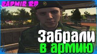 АКЕНО ЗАБРАЛИ В АРМИЮ   #15   Radmir RP (CRMP)