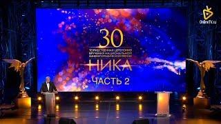 НИКА 2017 Церемония вручения кинопремии Полная версия 2 часть
