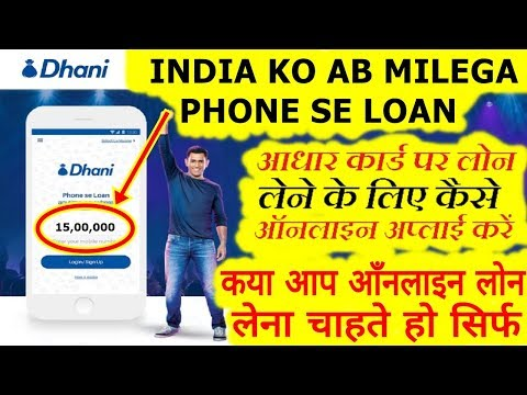 INDIA KO AB MILEGA PHONE SE LOAN/GET A PERSONAL LOAN USING YOUR SMARTPHONE ANYTIME, ANYWHERE