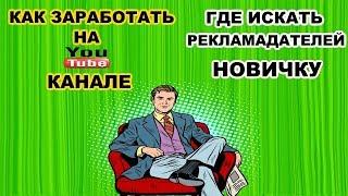 Как заработать деньги на ютуб канале? | Где искать рекламадателей?биржа Prolog.yt