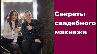 Секреты свадебного макияжа/Макияж для невесты 2019