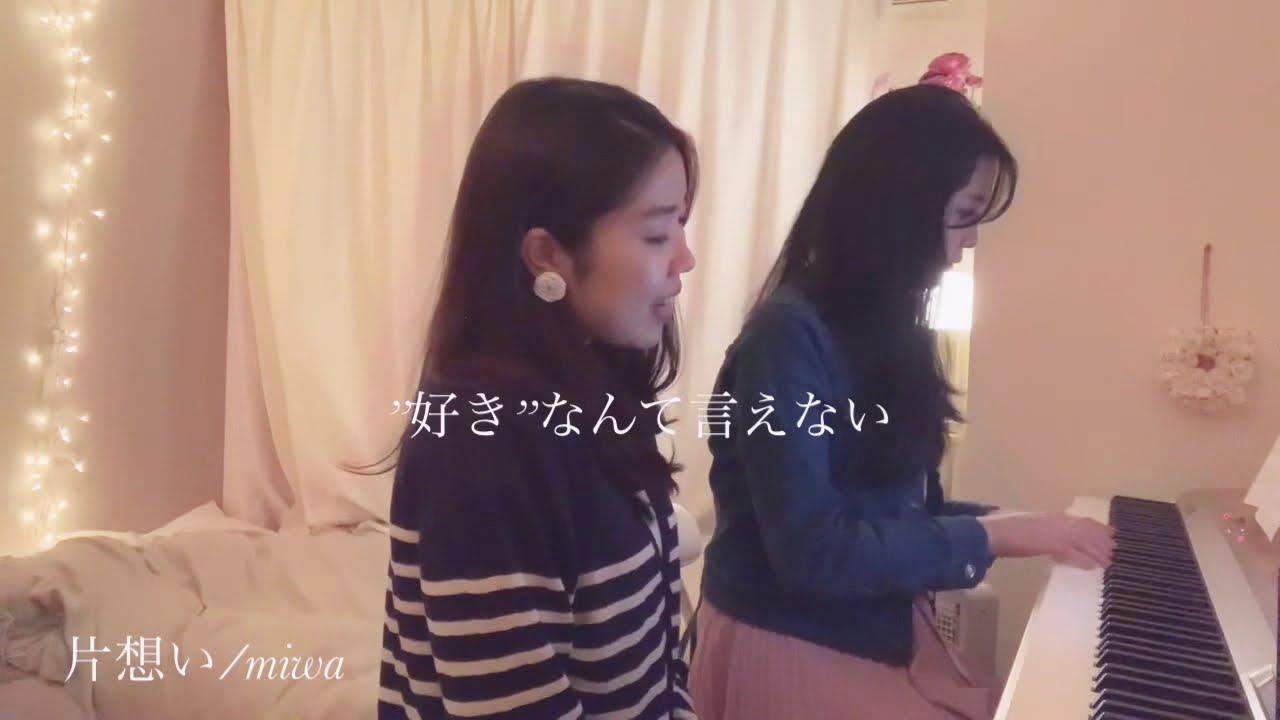 片想い/miwa - YouTube