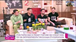 Freaky Fortune feat. Riskykidd - Rise up (Acapella) Μες την καλή χαρά {16/3/2014}