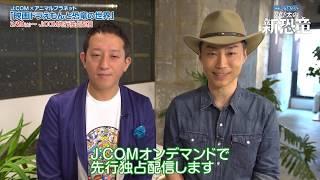J:COMオリジナル番組『映画ドラえもんと恐竜の世界』高橋茂雄(サバンナ)・恐竜くん コメント映像