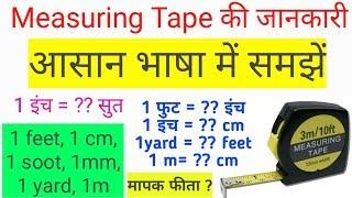 Measuring Tape (मेजरमेंट टेप)- Practical | Foot, Cm, Inche, Soot, mm, yd -Measurement -Hindi (Basics