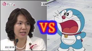 豊田真由子 VS ドラえもん