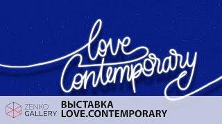 Открытие выставки LOVE.contemporary в Киеве ✓ Zеnko Gallery ✓ Zenko Foundation