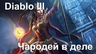 Diablo 3. Чародей в деле.