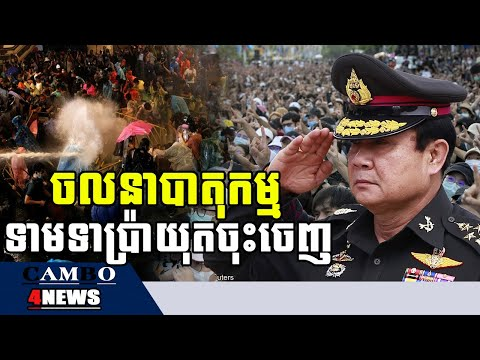 Bangkok Post Live Demonstration movement in Thailand