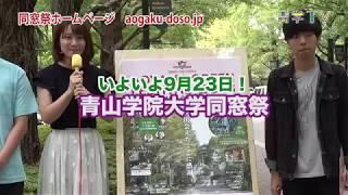 9月23日に行われる青山学院大学同窓祭 AOYAMA GREEN FESTIVAL 2018 学生...