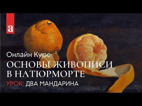 Видеоурок рисования натюрморта маслом