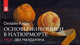 Урок живописи маслом. Натюрморт «Два мандарина» | Ксения Заварзова ~ Akademika