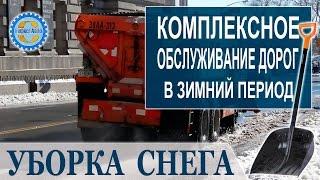 Комплексное обслуживание автомобильных дорог и улиц. Уборка снега после снегопада.(, 2014-12-19T13:00:08.000Z)