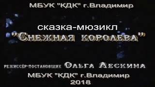 """Сказка - мюзикл """"Снежная королева"""" ДК Юрьевец"""