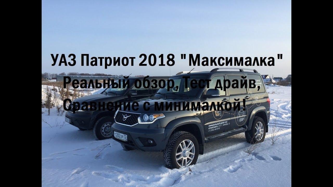 """УАЗ Патриот 2018 """"Максималка"""" Реальный обзор, Тест драйв, Сравнение с минималкой!"""