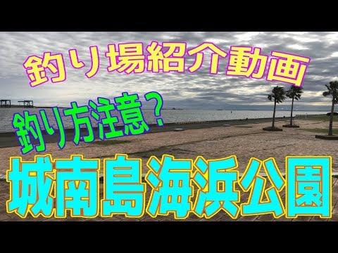 釣り場紹介 その19(城南島海浜公園)+α