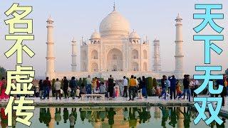 【印度vlog】31-抱歉,我们明目张胆地偷拍了泰姬陵的内殿【Taj Mahal Inside view】