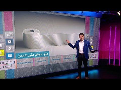 بي_بي_سي_ترندينغ: فيديو  هل لفظ الجلالة مطبوع على ورق حمام تبيعه متاجر ماركس آند سبنسر البريطانية؟