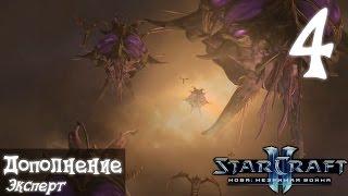 [Ч.4]StarСraft 2 - Нова: Незримая Война - Ад в раю (Эксперт)