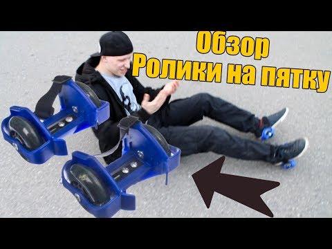 ОБЗОР РОЛИКИ на ПЯТКУ