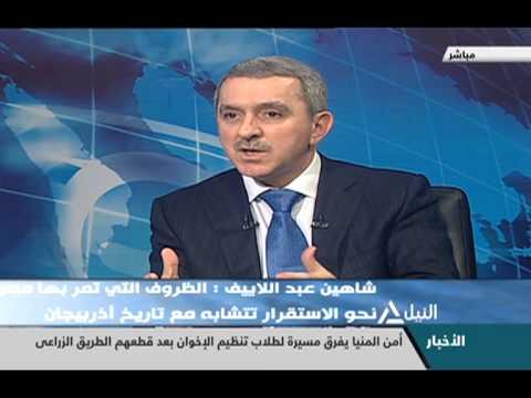 Ambassador of Azerbaijan Shahin Abdullayev. Nile News 08.12.2013
