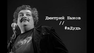 Дмитрий Быков // #вДудь