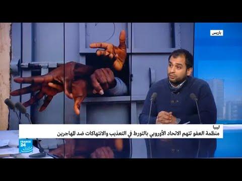 قصة مؤثرة لمهاجر مالي مر بجحيم المعسكرات الليبية  - نشر قبل 4 ساعة