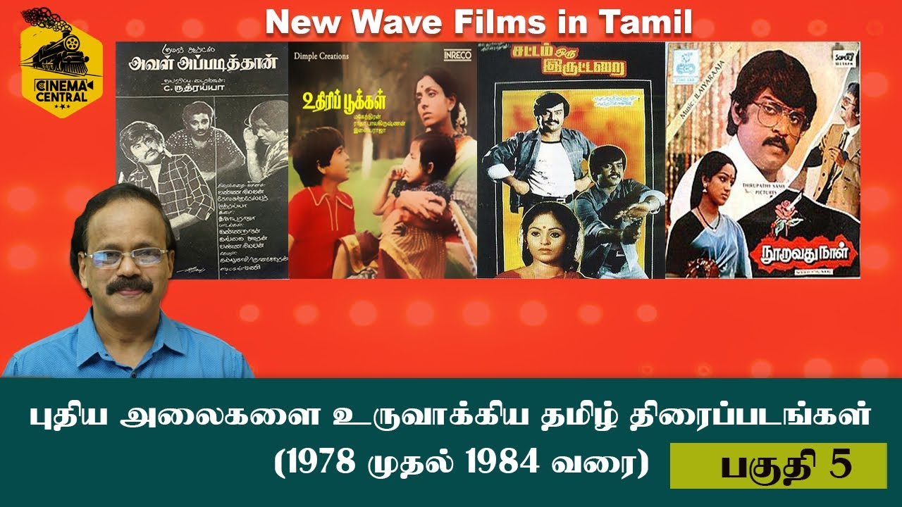 New Wave Films in Tamil Cinema - Part 5 (1978 to 1984) | Dr. G. Dhananjayan